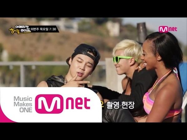 Mnet [BTS의 아메리칸허슬라이프] Ep.6 예고 : 방탄소년단 '상남자' 미국판 M/V 최초공개! 그리고 계속되는 힙합 특훈?! @8/28(목) 7:30pm