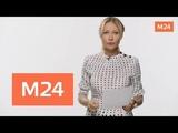 Актриса Мария Миронова о выборах мэра Москвы - Москва 24