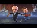 Новогодние Частушки - Путина и Медведева часть 2 Прикол