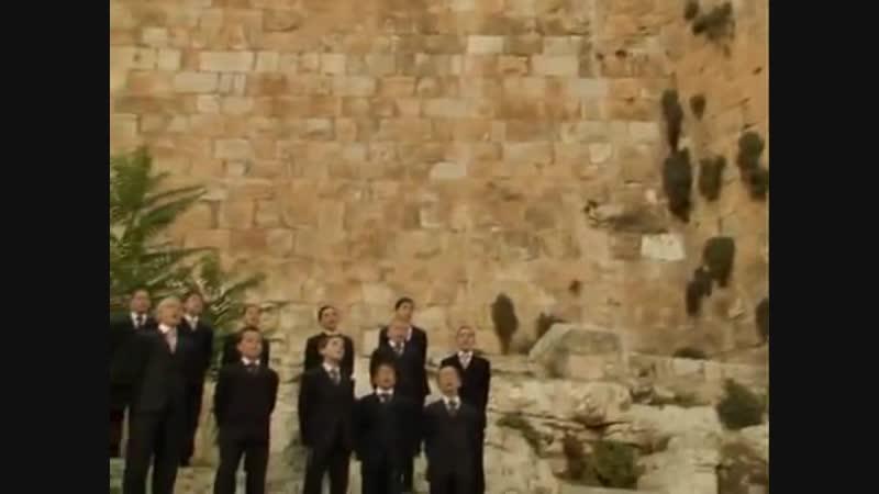 Хор Еврейских Мальчиков - Иерусалим