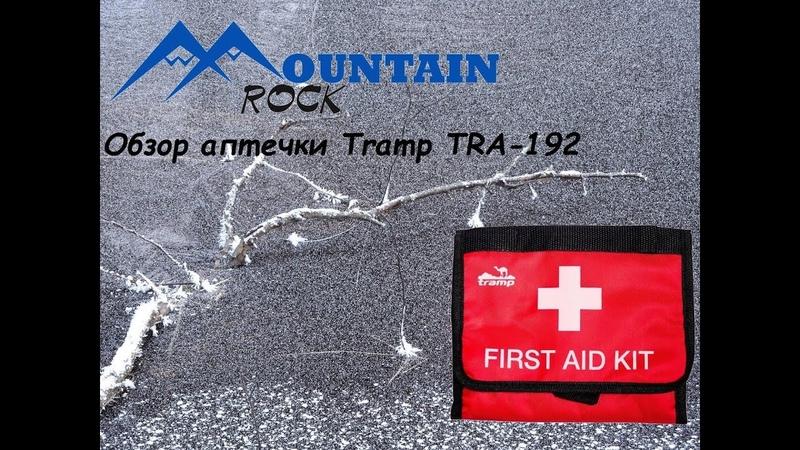 Аптечка Tramp TRA-192
