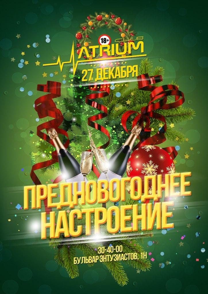 """Афиша Тамбов 27 декабря """"ПРЕДНОВОГОДНЕЕ НАСТРОЕНИЕ"""" Atrium cl"""