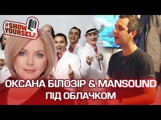 Оксана Білозір ManSound Під облачком live cover. Ігор Городецький ShowYourself