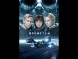 фильм Прометей 2012 лицензия