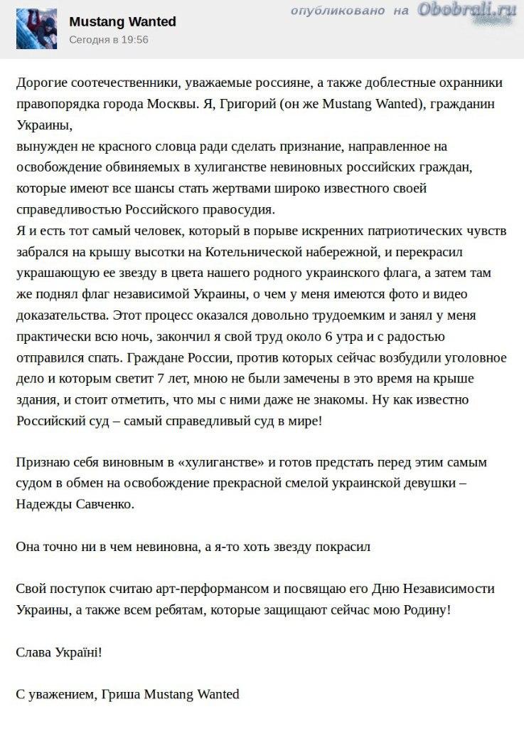 Подвиг храброго укранца