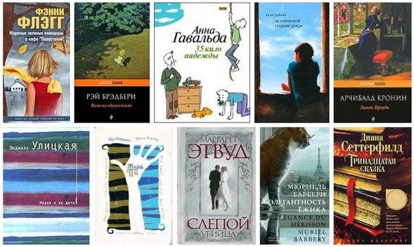 10 ярких современных романов, которые нужно дать почитать родителям!