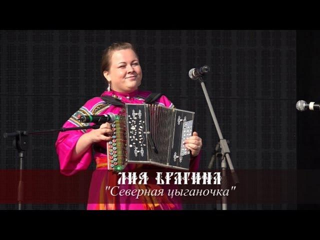 Лия Брагина - Северная цыганочка