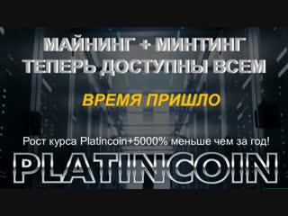 ПАССИВНЫЙ ДОХОД НА КРИПТОВАЛЮТЕ - КРИПТОСИСТЕМА PLATINCOIN: http://artgaas.ru/plc