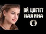 Ой, цветет калина 4 серия (2016) Мелодрама сериал