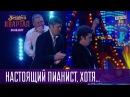 Настоящий пианист хотя мог бы стать щипачем - Дмитрий Шуров Новый Квартал 95 в Турции