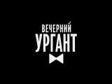 Вечерний Ургант - Андрей Козлов, Александр Друзь. 170 выпуск, 23.05.2013