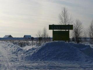 Въезд в поселение Заветное Владимирской области