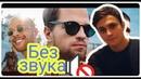 ЛСП, Feduk, Егор Крид – Холостяк, БЕЗ ЗВУКА прикол-пародия