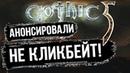 АНОНСИРОВАНА Готика 5 Gothic 5 КАКОЙ ОНА БУДЕТ DAMIANoNE