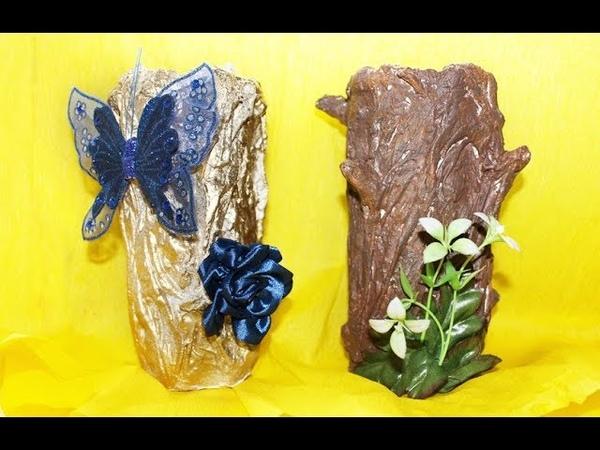 Пенёк , ваза своими руками для цветов из гипса. Эксперимент.