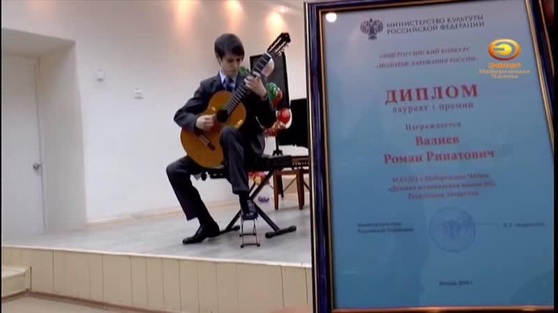 Репортаж о Валиеве Романе Молодые дарования России