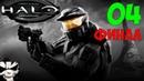 Прохождение Halo Combat Evolved. Часть 4. Боль и страдания ФИНАЛ