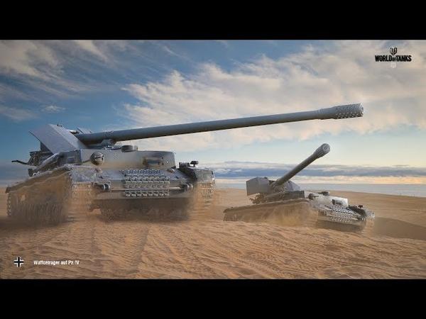 Стрим World of Tanks - Вафелька)
