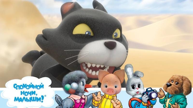 СПОКОЙНОЙ НОЧИ, МАЛЫШИ! - Предсказания сбываются - Интересные мультфильмы для малышей (Дуда и Дада)