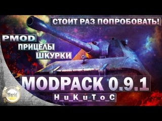 Сборка Модов 0.9.1 | от _H_u_K_u_T_o_C | Максимальная производительность | WorldofTanks [wot-vod.ru]