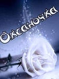 Оксана Макарюк, 24 октября 1995, Горно-Алтайск, id200725586
