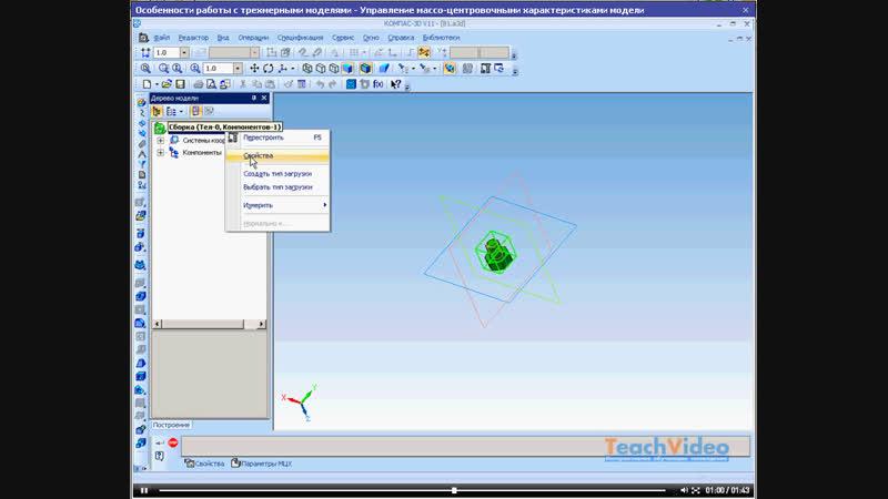 35 Особенности работы с трёхмерными моделями - Управление массо-центровочными характеристиками модели