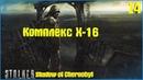 Прохождение S.T.A.L.K.E.R. Shadow of Chernobyl. 14. Комплекс Х-16.