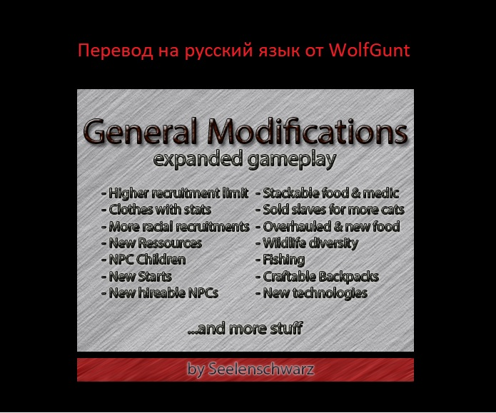 General Modifications (EN) / Генеральная модификация (EN)