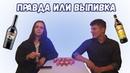 ПРАВДА ИЛИ ВЫПИВКА челлендж - ПАРОЧКА ШКОЛЬНАЯ ЛЮБОВЬ