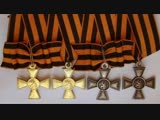Георгиевский Крест - История легендарной награды Российской Империи