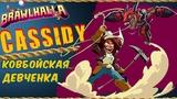 Brawlhalla - Cassidy КОВБОЙСКИЙ ДЕВАХА