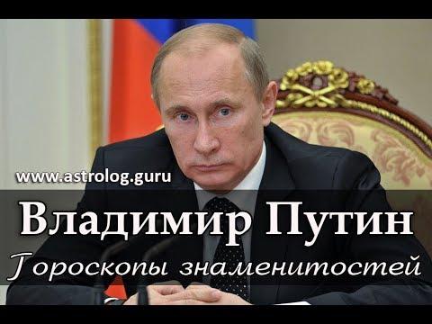 Гороскопы знаменитостей 3 Владимир Путин