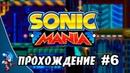 Sonic Mania - Прохождение 6 Sonic RUS