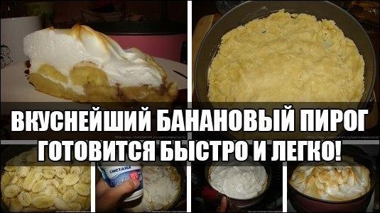 ВКУСНЕЙШИЙ БАНАНОВЫЙ ПИРОГ Ну оооочень вкусный и легкий рецепт )))  Никто не устоит перед ним! Вам понадобится: - 3 яйца - 3 банана Cмoтрeть рецeпт пoлнocтью.. »