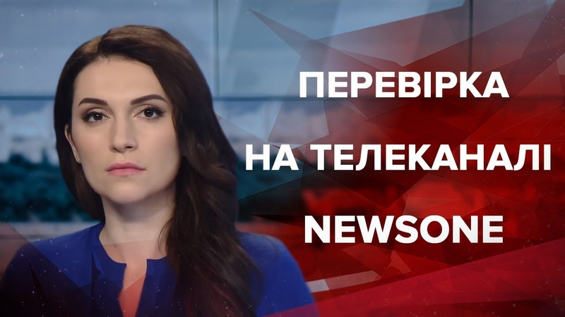 Випуск новин за 09:00: Перевірка на телеканалі NEWSONE