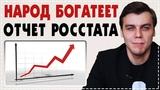 Очередное дно пробито РОССТАТ сообщил, что россияне богатеют с каждым днем