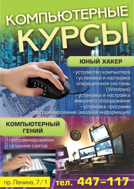 Курсы компьютерный дизайн рекламы