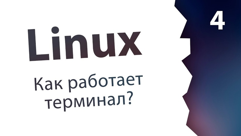 4. Терминал TTY, PTY, Pipe, Console Linux
