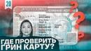 Как проверить GREEN CARD Diversity Visa Lottery