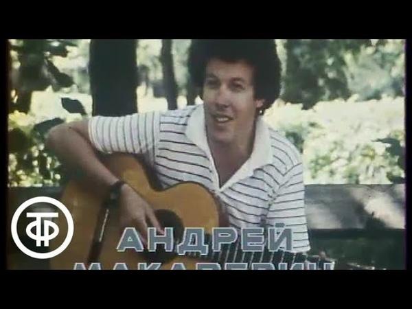 Андрей Макаревич - Посвящение архитектурному (...До 16 и старше, 1986)
