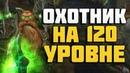 Охотник на 120 уровне в Битве за Азерот Battle for Azeroth