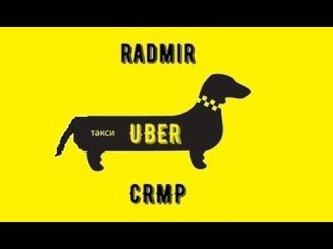 UBER TAXI - Radmir CRMP | Первый рассказ..