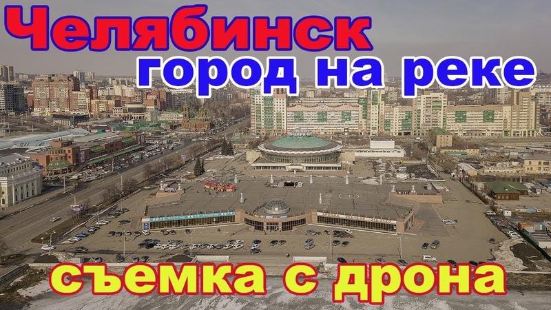 Челябинск город на реке Миасс