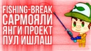FISHING BREAK ЯНГИ АЖОЙИБ САРМОЯЛИ УЙИН