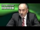 Какой коммунизм научен Профессор Попов