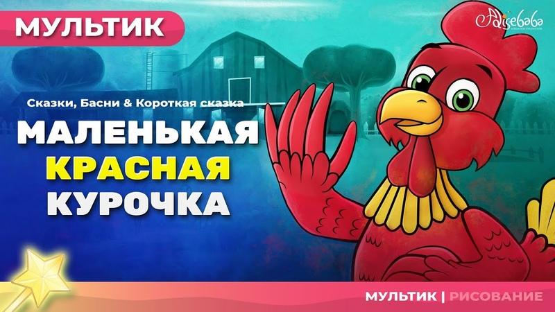 МАЛЕНЬКАЯ КРАСНАЯ КУРОЧКА | Сказки для детей и мультик