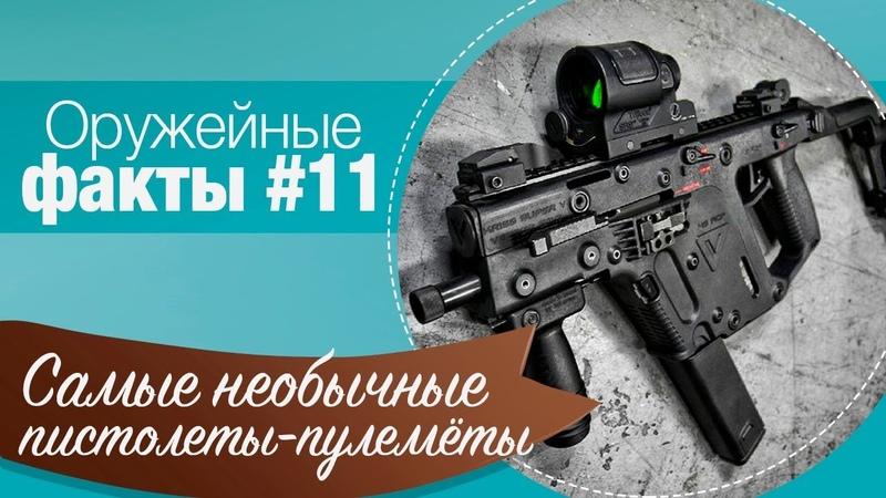 ОРУЖЕЙНЫЕ ФАКТЫ 11: Самые необычные пистолеты-пулемёты