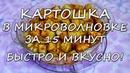 Картошка в микроволновке за 15 минут! Быстро и вкусно!