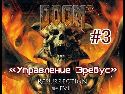 BAND FROM HELL ► (Алко.)Let's Play ► DOOM 3 Resurrection of Evil ► Управление Эребус 3