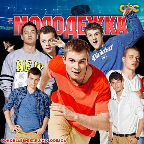 молодежка 2 сезон 1 серия смотреть онлайн 17 11 2014 во сколько
